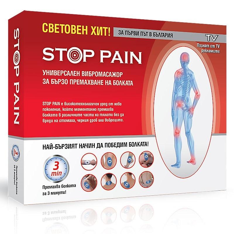 STOP PAIN премахва болката за минути!
