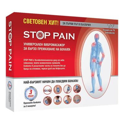 Изглед на опаковката на продукта Стоп Пейн (Stop Pain)