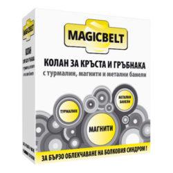 """Изглед на опаковката на продукта """"МЕДЖИКБЕЛТ (MAGICBELT)"""""""