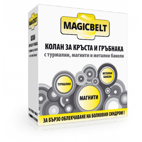 МЕДЖИКБЕЛТ (MAGICBELT) – магнитен колан за кръста и гръбнака с 30 магнита