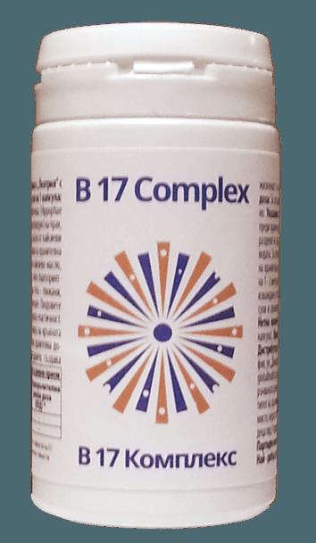 B17 КОМПЛЕКС - хранителна добавка за живот без рак