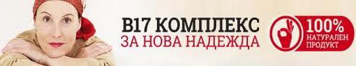 Б17 ЛЕКУВА