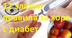 диабет помощ