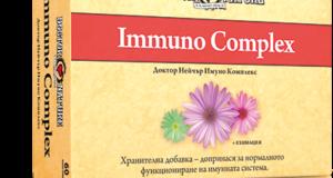 имуно комплекс