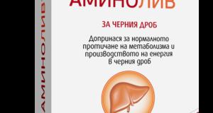 АМИНОЛИВ