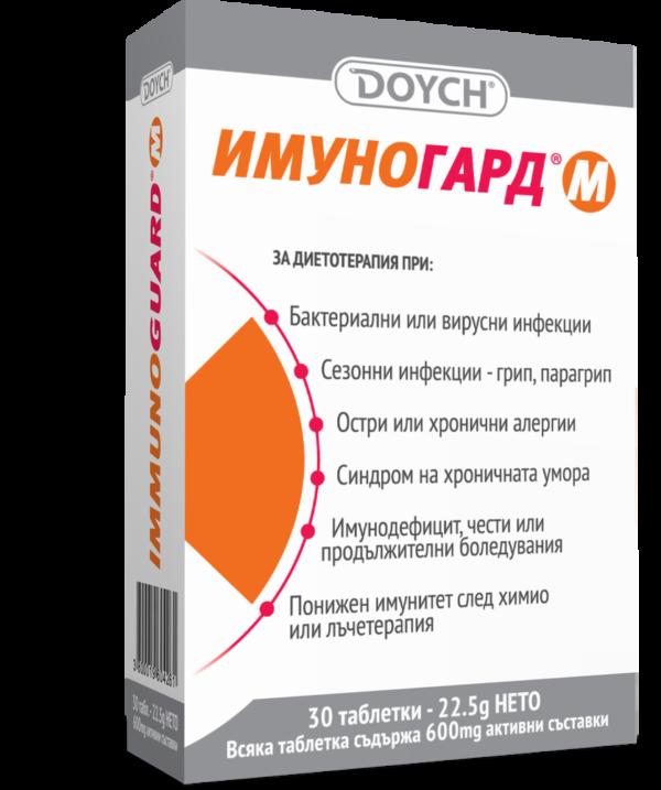 имуногард