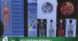 нуклеарна медицина