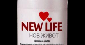 нов живот