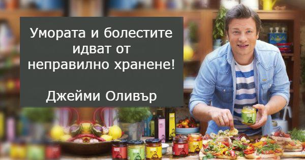 Джейми Оливър