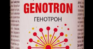 генотрон