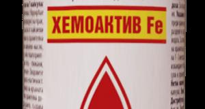 хемоактив