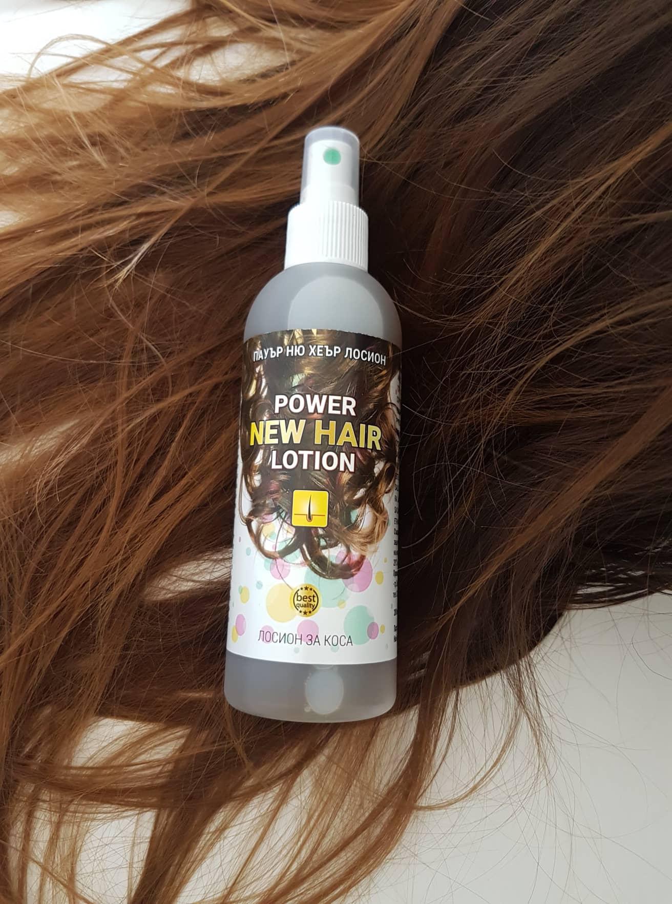 лосион за коса