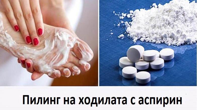 пилинг на ходилата с аспирин