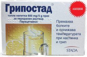 грипостад