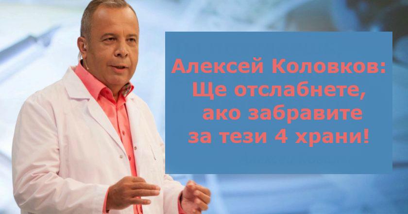 Алексей Коловков