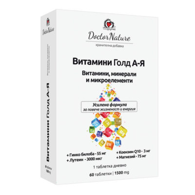 Витамини ГОЛД А-Я