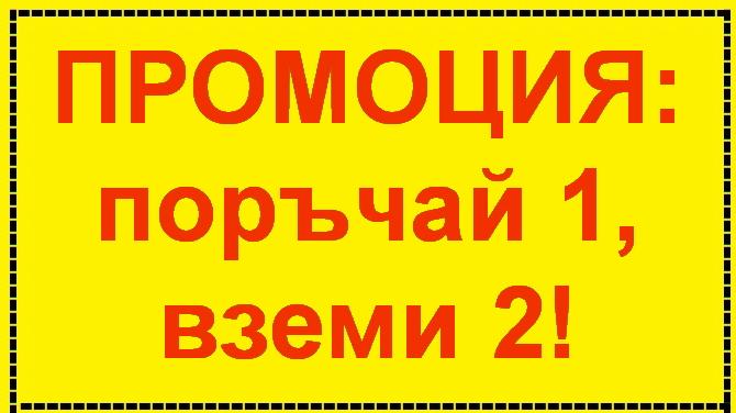 промоция ХЕМОАКТИВ